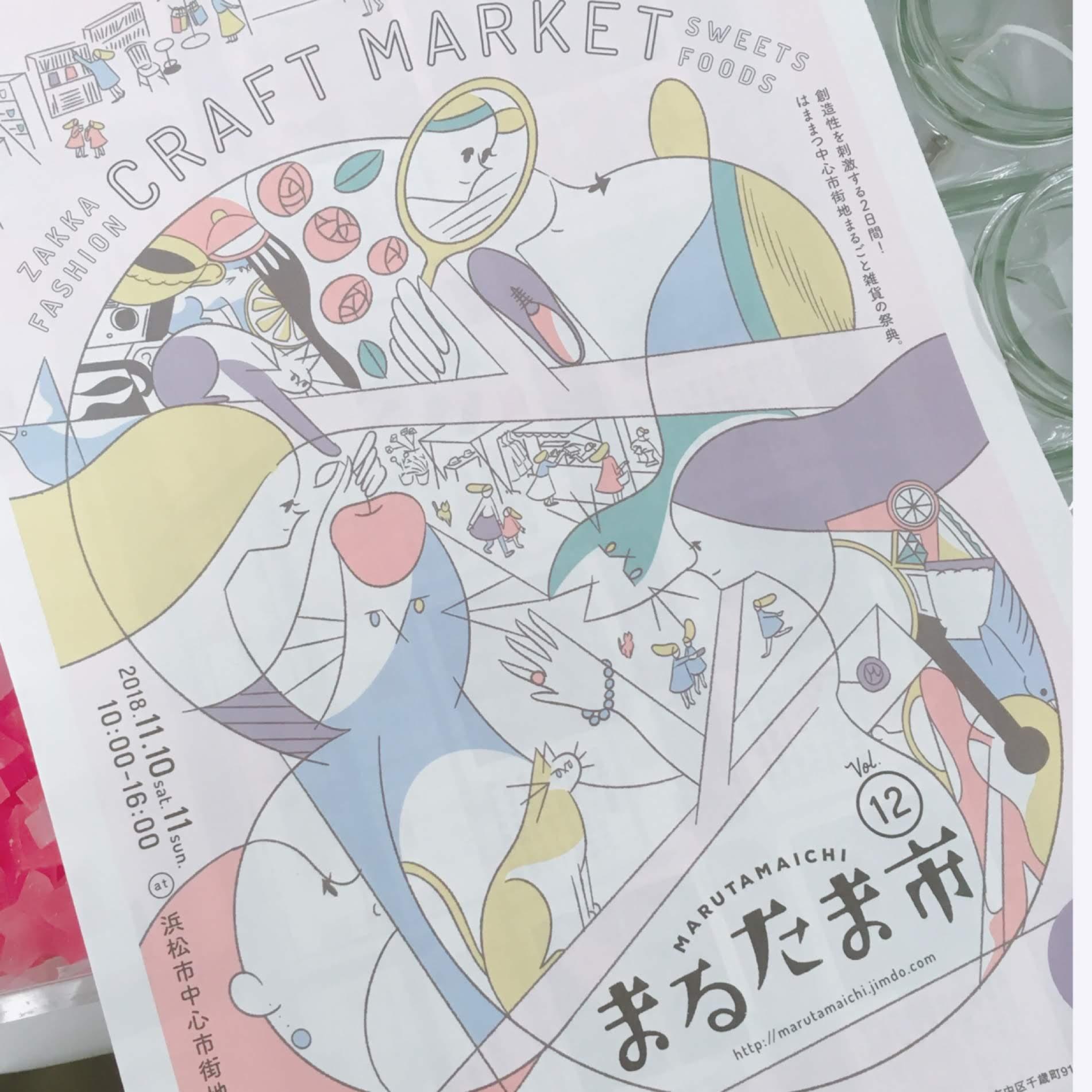 クラフトマーケット「まるたま市」に出店
