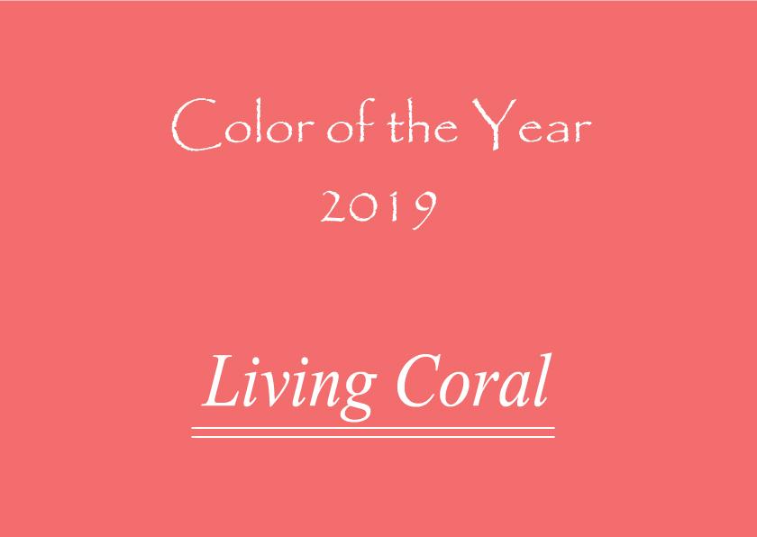 2019年の色は、サンゴの色・・・『リビング・コーラル』!!
