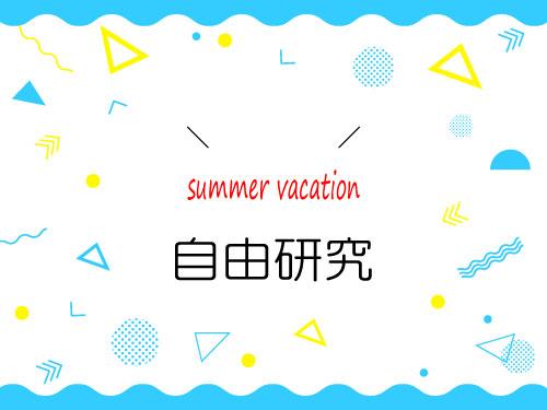 夏休みの課題★自由研究にキャンドルづくり